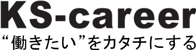 KSキャリア株式会社